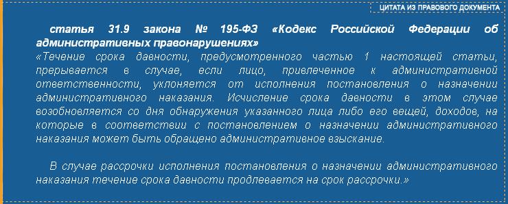 ст. 31.9 закон №195-ФЗ КоАП РФ