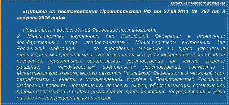 Цитата из Постановления Правительства за № 797 от 3 августа 2016 г.