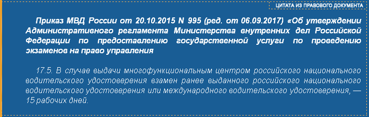 п. 17.5 - Приказ МВД России от 20.10.2015 N 995