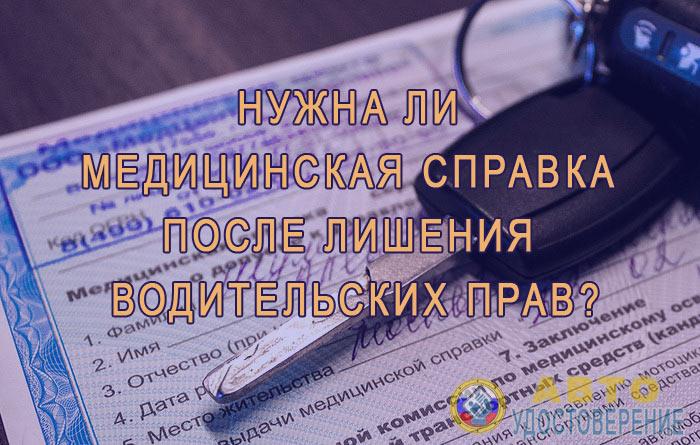 Мед справка водительская 2019 Москва Замоскворечье