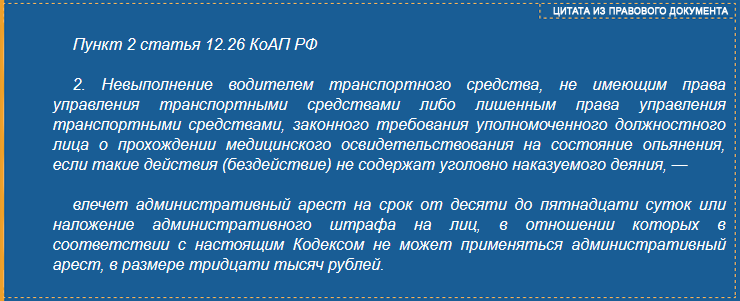 Пункт 2 ст. 12.26 КоАП РФ