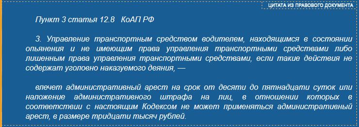 Пункт 3 ст. 12.8 КоАП РФ