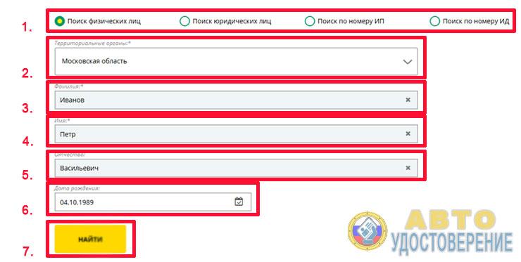 Проверка долгов на сайте служебных приставов