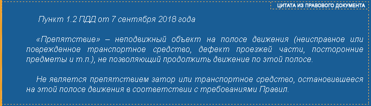 пункт 1.2 ПДД