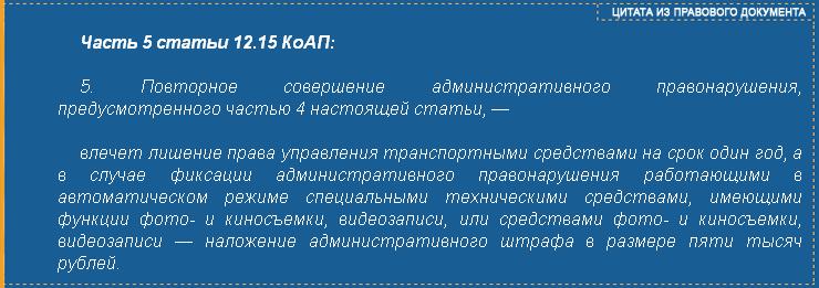 Часть 5 статьи 12.15 КоАП РФ