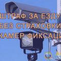 Штраф за езду без страховки с камер фиксации