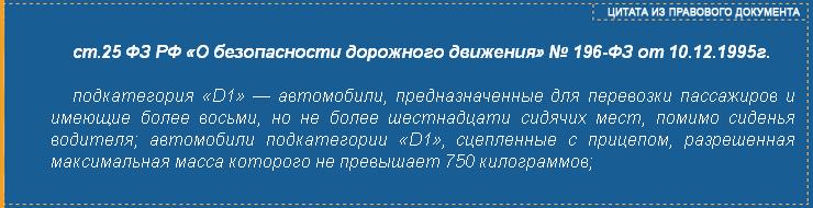 Статья 25 закона №196-ФЗ о БДД
