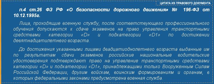 Статья 26 пункт 4 закона №196-ФЗ о БДД