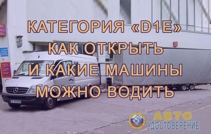 Как открыть водительские права категории D1E
