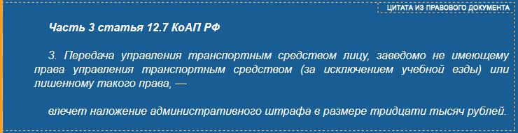 Часть 3 статья 12.7 КоАП РФ