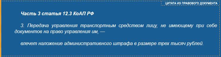 Часть 3 статья 12.3 КоАП РФ