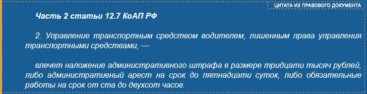 Часть 2 статья 12.7 КоАП РФ