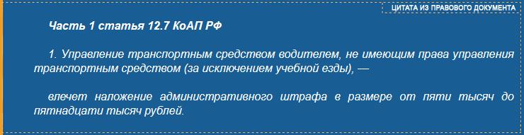 Часть 1 статья 12.7 КоАП РФ