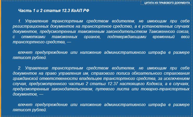 Часть 1 и 2 статья 12.3 КоАП РФ