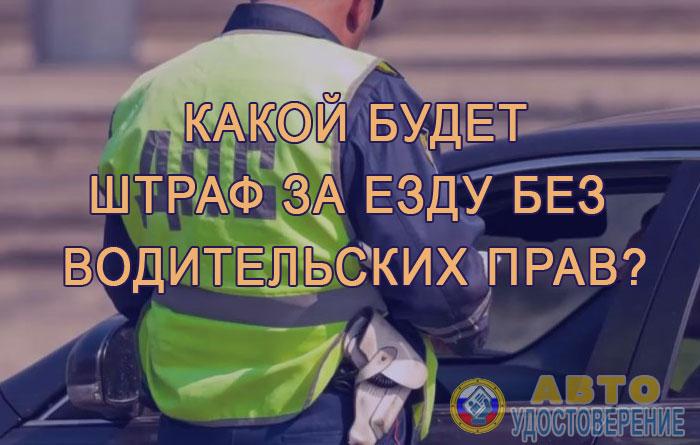 Управление без прав наказание