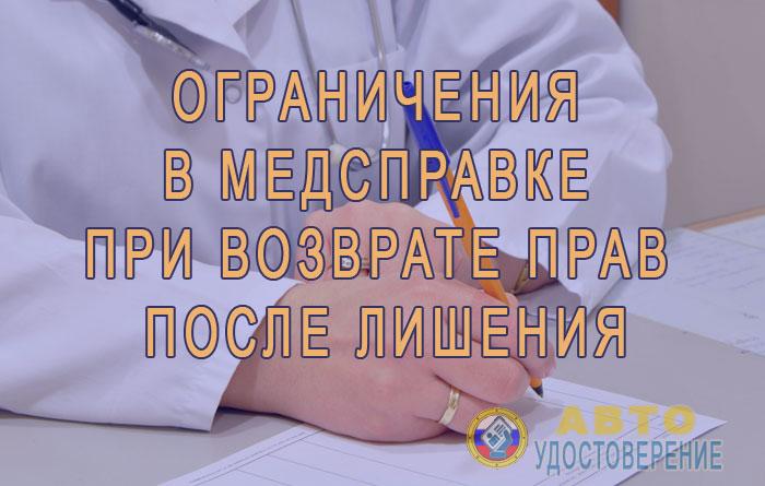 Ограничения в медсправке при возврате прав после лишения