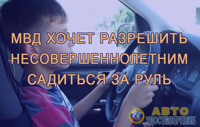 МВД хочет разрешить несовершеннолетним садиться за руль