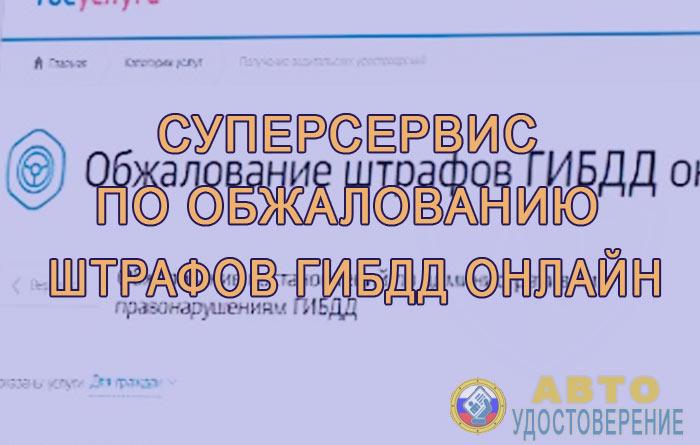 Суперсервис по обжалованию штрафов ГИБДД онлайн