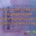 Что значит отметка «Медицинская справка обязательна» в водительском удостоверении