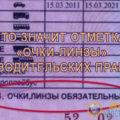 Что значит отметка «Очки-линзы» в водительском удостоверении