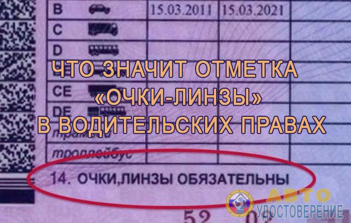 """Что значит отметка """"Очки-линзы"""" в водительском удостоверении"""