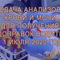 Обязательная сдача анализов крови и мочи для получения медсправок с 1 июля 2020 года