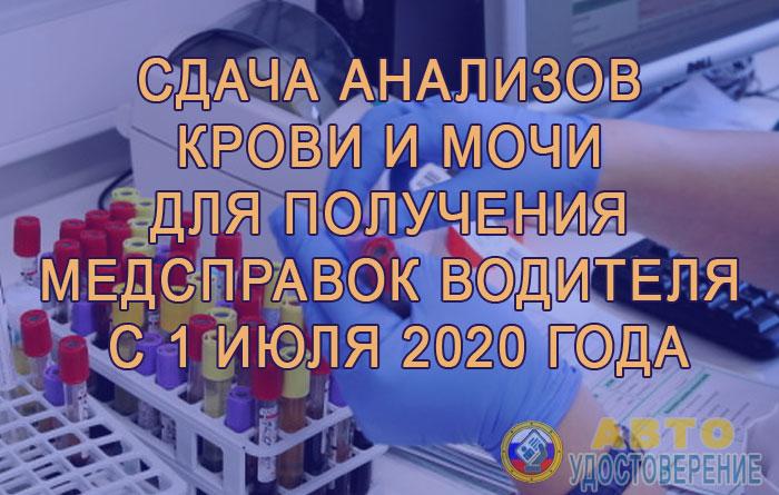 Перенос обязательных анализов для получения медсправок на 1 июля 2020 года
