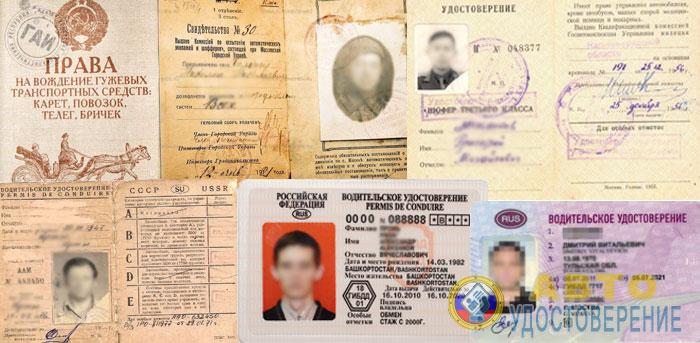 История водительского удостоверения