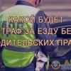 Штраф за езду без водительских прав