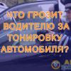 Штраф за тонировку стекол автомобиля