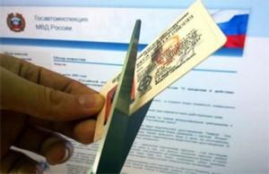 В отделении ГИБДД, водителю будет выдан новый документ, а старое удостоверение уничтожится.