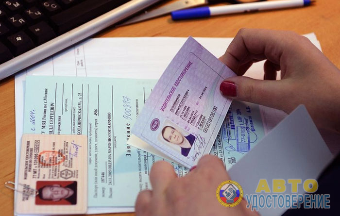 Обязательный перечень документов для замены водительского удостоверения