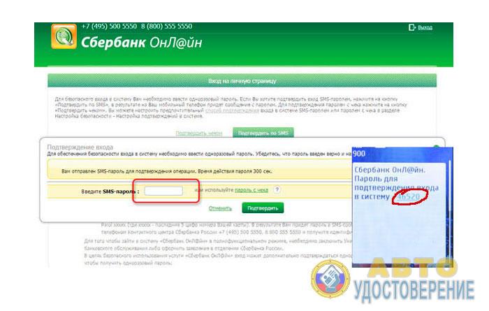 Изображение - Пошлина за обмен водительского удостоверения gosposhlina-za-zamenu-voditelskh-prav-sb-online-2