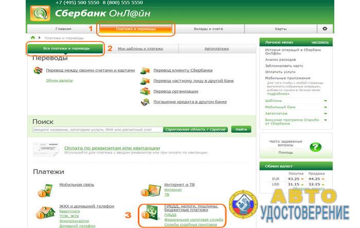 Изображение - Пошлина за обмен водительского удостоверения gosposhlina-za-zamenu-voditelskh-prav-sb-online-4