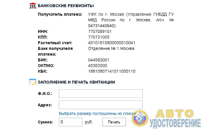 Изображение - Как обменять права водительские gosposhlina-za-zamenu-voditelskogo-udostovereniya-4