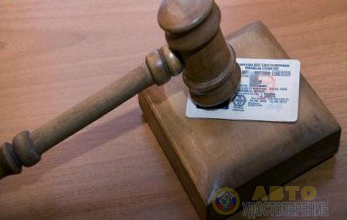 Как получить водительское удостоверение после лишения