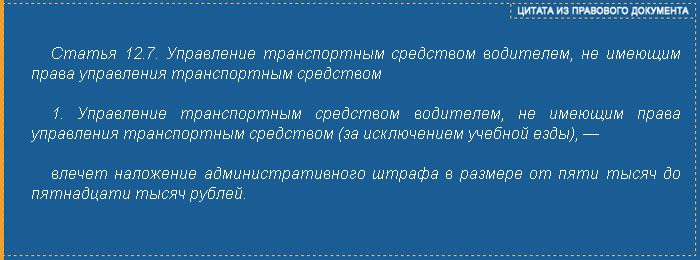 Изображение - Как обменять права водительские shtraf-zamena-citata1