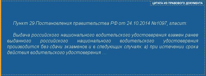 Изображение - Как обменять права водительские srok-zamena-citata2