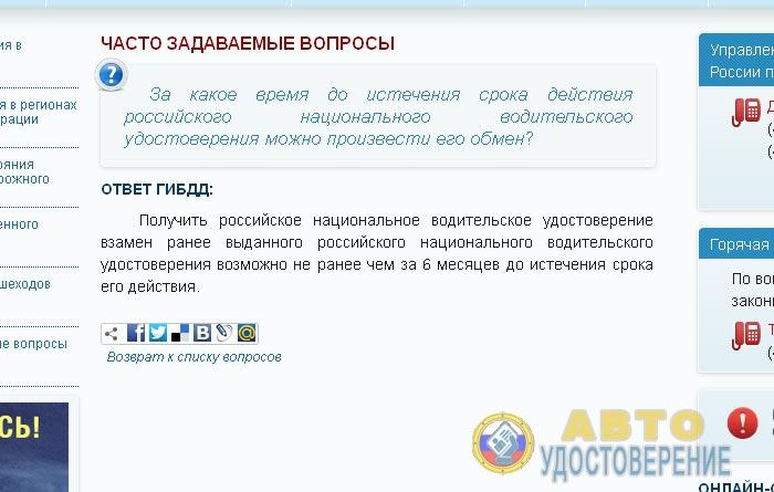 Изображение - Как обменять права водительские zamena-voditelskogo-udostovereniya-po-okonchanii-sroka-6