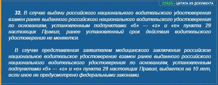 Изображение - Как обменять права водительские zamena-voditelskogo-udostovereniya-po-okonchanii-sroka-cit7