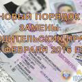 Новый порядок замены водительского удостоверения с 16 февраля 2016 года