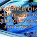 Восстановление водительских прав при утере или краже