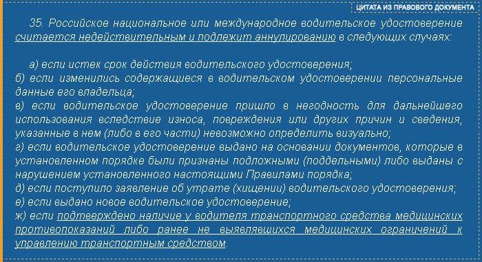 35 пункт по выдаче водительского удостоверения - цитата из документа