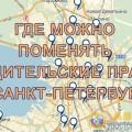 Где можно получить и поменять водительские права в городе Санкт-Петербург