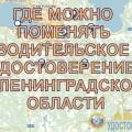 Где можно получить и поменять водительские права в Ленинградской области