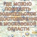 Где можно получить и поменять водительские права в Московской области