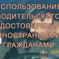 Использование водительских удостоверений иностранными гражданами в РФ
