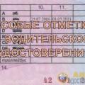 Особые отметки в водительском удостоверении