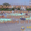 Новая оценка экзамена на автодроме с 1 сентября 2016 года
