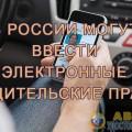 В России могут ввести электронные водительские права